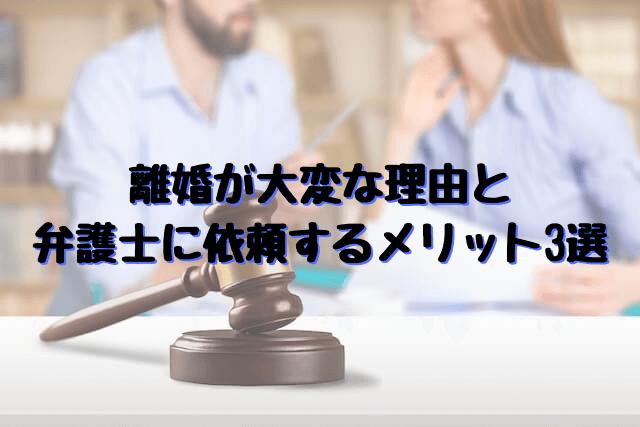 離婚が大変な理由と弁護士に依頼するメリット