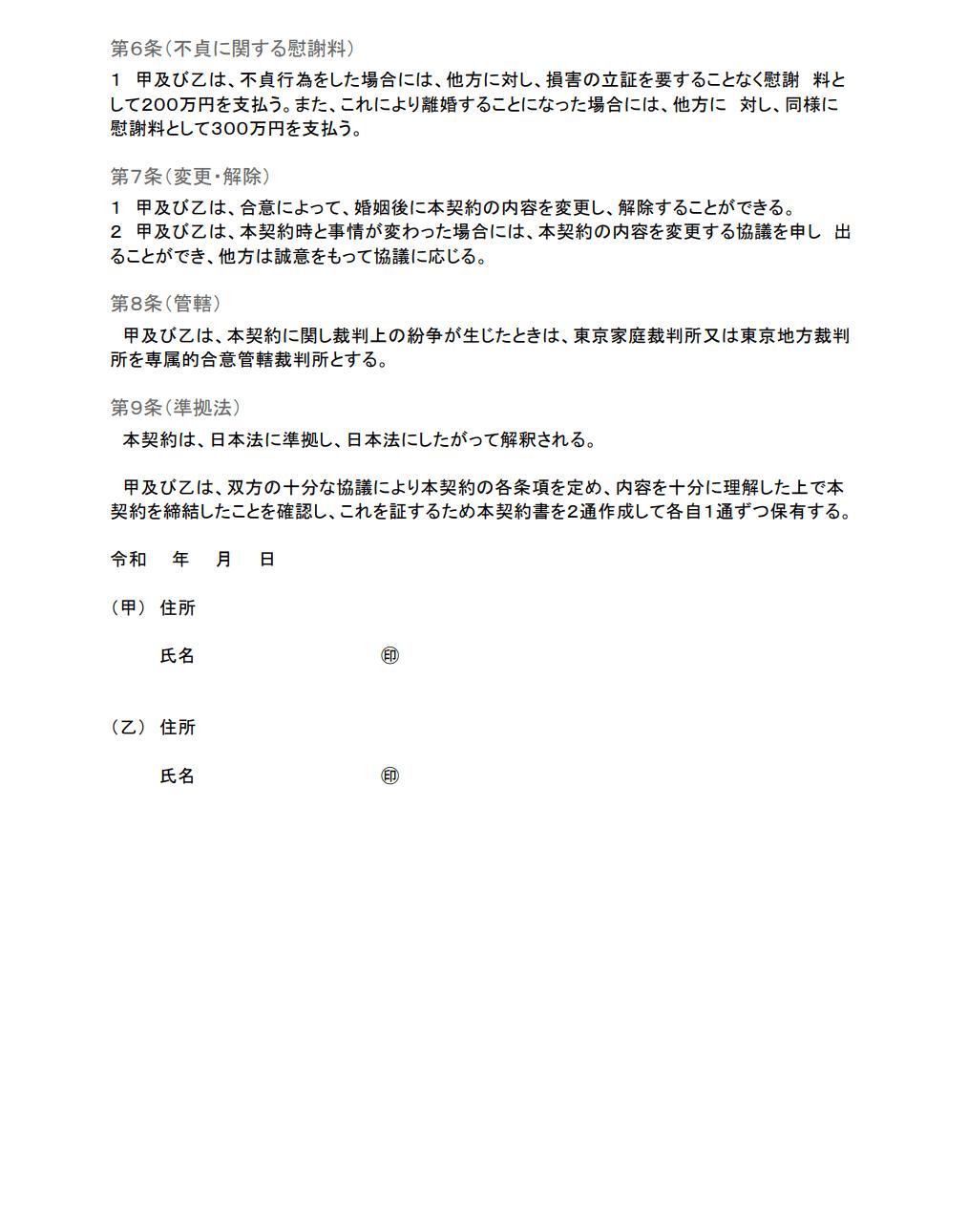 婚前契約書のテンプレート(2/2ページ)